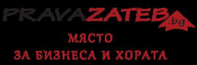 pravazateb.bg